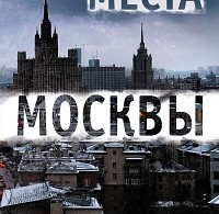 Елена Разумовская «Аномальные места Москвы»