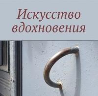 Елена Трускова «Искусство вдохновения»