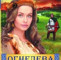 Елизавета Дворецкая «Огнедева. Перст судьбы»