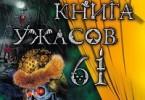 Евгений Некрасов, Мария Некрасова «Большая книга ужасов – 61 (сборник)»