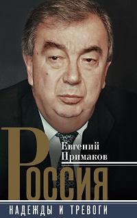 Евгений Примаков «Россия. Надежды и тревоги»