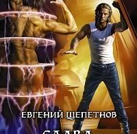 Евгений Щепетнов «Слава. Наследник»