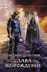 Евгений Щепетнов «Слава. Возрождение»