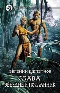 Евгений Щепетнов «Слава. Звёздный посланник»