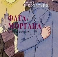 Евгений Шкловский «Фата-моргана»