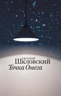 Евгений Шкловский «Точка Омега»