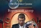 Евгений Сухов «Воровской дозор»
