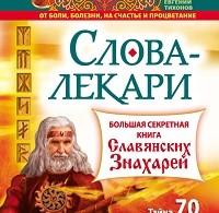 Евгений Тихонов «Слова-лекари. Большая секретная книга славянских знахарей»