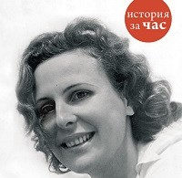 Евгения Белогорцева «Лени Рифеншталь»