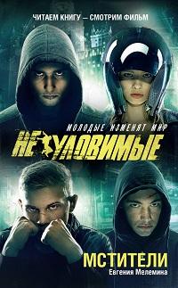 Евгения Мелемина «Мстители»