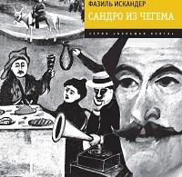 Фазиль Искандер «Сандро из Чегема»