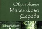 Форрест Картер «Образование Маленького Дерева»