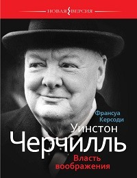 Франсуа Керсоди «Уинстон Черчилль: Власть воображения»