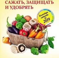 Галина Кизима «Что и когда сажать, защищать и удобрять. Календарь садовода до 2019 года»