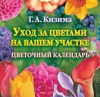 Галина Кизима «Уход за цветами на вашем участке. Цветочный календарь»