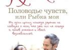 Галина Куликова «Половодье чувств, или Рыбка моя»
