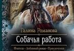 Галина Романова «Собачья работа»