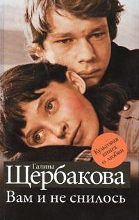 Галина Щербакова «Вам и не снилось»