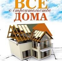 Галина Серикова «Все о строительстве дома. Современные материалы и технологии»