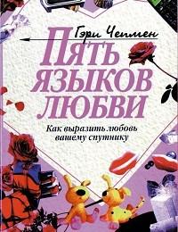 Гэри Чепмен «Пять языков любви. Как выразить любовь вашему спутнику»