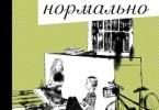 Гэри Шмидт «Пока нормально»
