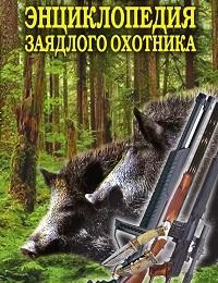 Геннадий Лучков «Энциклопедия заядлого охотника. 500 секретов мужского удовольствия»