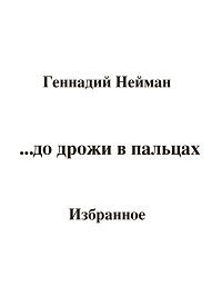 Геннадий Нейман «До дрожи в пальцах…»