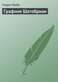 Генрих Лаубе «Графиня Шатобриан»