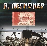 Георги Лозев «Я, Легионер»