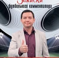 Георгий Черданцев «Записки футбольного комментатора»