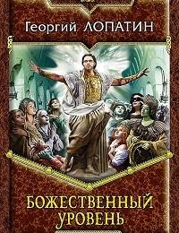 Георгий Лопатин «Божественный уровень»