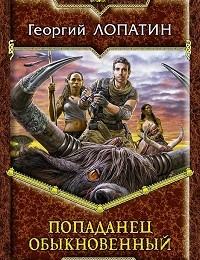 Георгий Лопатин «Попаданец обыкновенный»