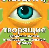 Георгий Сытин «Мысли, творящие здоровье почек и мочевыделительных органов»