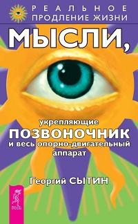 Георгий Сытин «Мысли, укрепляющие позвоночник и весь опорно-двигательный аппарат»