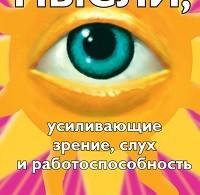 Георгий Сытин «Мысли, усиливающие зрение, слух и работоспособность»