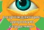 Георгий Сытин «Мысли, возрождающие здоровую сердечно-сосудистую систему»