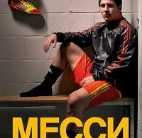 Гильем Балаге «Месси. Гений футбола»