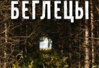 Глеб Пакулов «Беглецы (сборник)»
