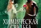 Гордон Далквист «Химическая свадьба»