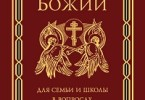 Григорий Чельцов «Закон Божий для семьи и школы в вопросах и ответах»