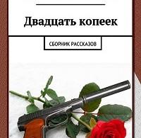 Григорий Родственников «Двадцать копеек. Сборник рассказов»