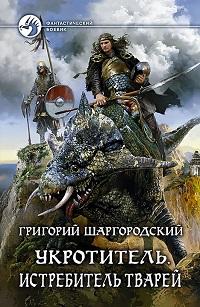Григорий Шаргородский «Укротитель. Истребитель тварей»