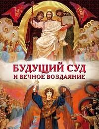 Григорий тайновидец «Будущий Суд и вечное воздаяние»