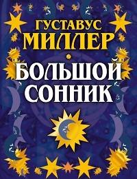 Густавус Миллер «Большой сонник»