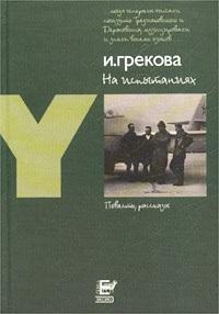 И. Грекова «На испытаниях»