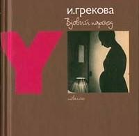 И. Грекова «Вдовий пароход»