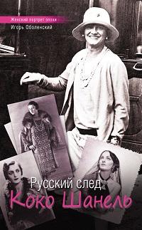 Игорь Оболенский «Русский след Коко Шанель»