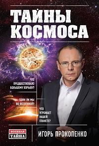 Игорь Прокопенко «Тайны Космоса»