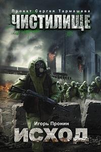 Игорь Пронин «Чистилище. Исход»