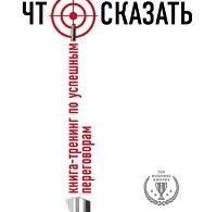 Игорь Рызов «Я всегда знаю, что сказать. Книга-тренинг по успешным переговорам»